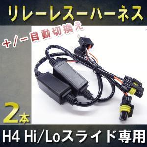 HID 汎用 H4 Hi/Lo用リレーレス配線 / 左右2本セット 12V 35W/55W兼用 プラスコントロール/マイナスコントロール 自動切換|keduka