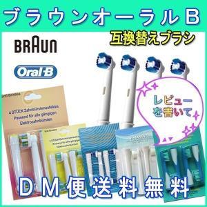 【DM便送料無料】Braun oralb ブラウン オーラルビー 互換 SB-20A 4本入り|keduka