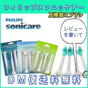 レビューを書いてDM便送料無料 PHILIPS フィリップス ソニケア HX-6074 ダイヤモンドクリーン ミニサイズ 互換品 4本セット|keduka