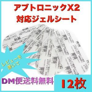 レビューを書いてDM便送料無料 アブトロニック対応ジェルシート 3セット(12枚入) 互換品 交換用粘着 ジェルシート
