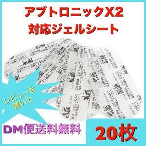 レビューを書いてDM便送料無料 アブトロニック対応ジェルシート 5セット(20枚入) 互換品 交換用粘着 ジェルシート