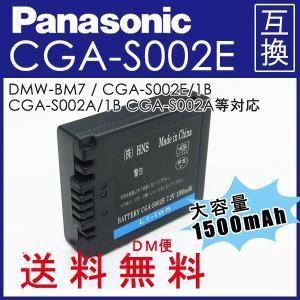 レビューを書いてメール便送料無料 パナソニック(Panasonic) CGA-S002E / DMW-BM7 1500mAh  互換 バッテリー|keduka