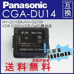 レビューを書いて定形外郵便送料無料 パナソニック(Panasonic) CGA-DU14  互換 バッテリー // 1800mAh|keduka