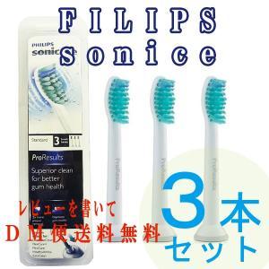 レビューを書いてDM便送料無料 PHILIPS フィリップス ソニケア HX6013/3本入り/ 互換品 ブラシヘッド 電動歯ブラシ用|keduka