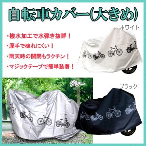 レビューを書いてメール送料無料 自転車カバー / 保管用カバー 防水 3色[グレー/ブラック/ホワイト] 厚手 丈夫な カバー サイクルカバー 雨除け 太陽光 カバー|keduka
