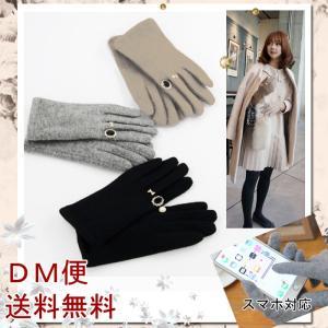 レビューを書いてDM便送料無料 カシミヤ スマホ手袋 ビジュー付き手袋 / スマホ対応 グレー ショートグローブ ウール グレー ベージュ ブラック|keduka