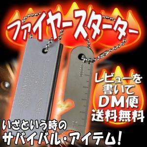 【レビューを書いてDM便送料無料】ファイヤースターター/アウトドア キャンプ サバイバルツール 火打ち石 マグネシウム 着火器 メタルマッチ|keduka