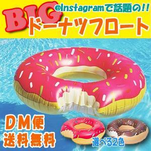 【レビューを書いてDM便送料無料】ドーナツ フロート/120cm×120cm 浮き輪 ドーナッツ ピンク  フロート うきわ 浮輪 おしゃれ 大きい  ドーナツ|keduka