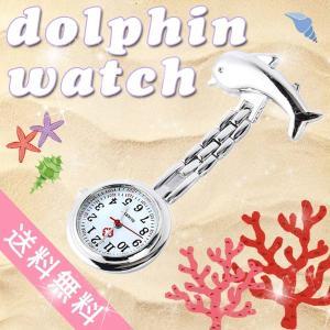 レビューを書いてDM便送料無料 イルカのナースウォッチ シルバー 逆さ文字盤 ナース時計 ナースウォ...