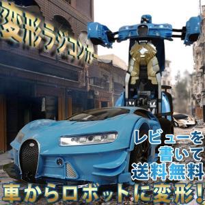 レビューを書いて送料無料 変形ラジコンカー ロボット トランスフォーム チェンジングカー ロボ 男の子 変身 ラジコン TRANSFORM 車 子ども|keduka