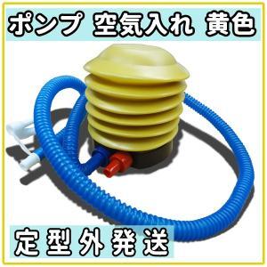 【レビューを書いて定型外送料無料】ポンプ 空気入れ 黄色 自転車 タイヤ サイクリング コルク フープ うきわ フロート 浮き輪|keduka