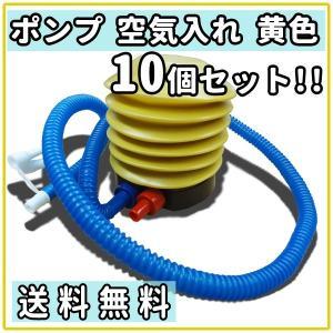 【レビューを書いて送料無料】ポンプ 空気入れ 黄色 10個セット 自転車 タイヤ サイクリング コルク フープ うきわ フロート 浮き輪|keduka