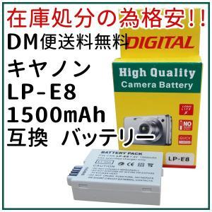 レビューを書いてメール便送料無料 CANON キヤノン LP-E8 1500mAh 互換 バッテリー デジカメ 電池 充電池 交換用 カメラ コンデジ|keduka