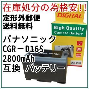 レビューを書いて定形外郵便送料無料 パナソニック(Panasonic) CGR−D16S 2800mAh 互換 バッテリー|keduka