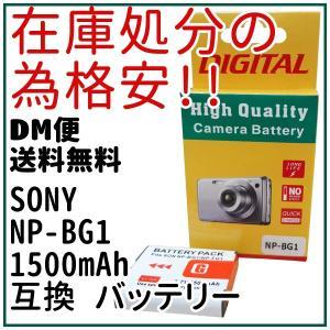 レビューを書いてメール便送料無料SONY NP-BG1 1500mAh 互換 バッテリー 交換用 カメラ コンデジ デジカメ 電池 充電池|keduka