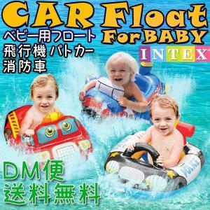 【レビューを書いてDM便送料無料】格安!!ベビー用フロート 消防車 かっこいい 乗り物 浮き輪 のりものボート ベビーフロート 赤ちゃん|keduka