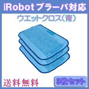 【レビューを書いてメール便送料無料】iRobot ブラーバ対応水拭き交換用クロス(青) 3枚セット/...