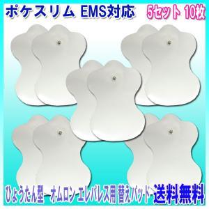 レビューを書いてDM送料無料 オムロン エレパルス用 替えパッド / ひょうたん型 5セット ロングライフパッド パッド 瓢箪形 互換品 男女兼用|keduka