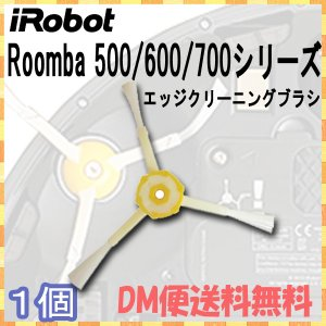 【レビューを書いてメール便送料無料】ルンバ エッジクリーニングブラシ 3アームタイプ 500,600,700共通 1個/Robot  irobot Roomba アイロボット 互換品 消耗品 keduka