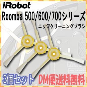 【レビューを書いてメール便送料無料】ルンバ エッジクリーニングブラシ 3アームタイプ 500,600,700共通 3個/Robot  irobot Roomba アイロボット 互換品 消耗品|keduka