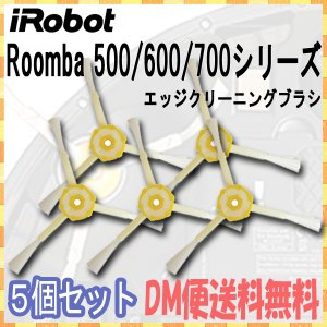 【レビューを書いてメール便送料無料】ルンバ エッジクリーニングブラシ 3アームタイプ 500,600,700共通 5個/Robot  irobot Roomba アイロボット 互換品 消耗品 keduka