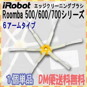 【レビューを書いてDM便送料無料】ルンバ エッジクリーニングブラシ 6アームタイプ 500,600,700共通 1個 / iRobot Roomba アイロボット 互換品 消耗品|keduka