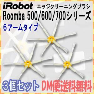 【レビューを書いてメール便送料無料】ルンバ エッジクリーニングブラシ 6アームタイプ 500,600,700共通 3個 / iRobot Roomba アイロボット 互換品 消耗品|keduka