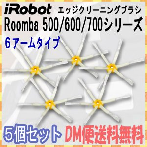 【レビューを書いてDM便送料無料】ルンバ エッジクリーニングブラシ 6アームタイプ 500,600,700共通 5個 / iRobot Roomba アイロボット 互換品 消耗品|keduka