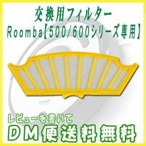 【レビューを書いてDM便送料無料】ルンバ 専用互換フィルター 500/600シリーズ 1枚 / 黄色フィルター Robot Roomba  iRobot アイロボット 互換品 消耗品|keduka