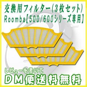 【レビューを書いてメール便送料無料】ルンバ 専用互換フィルター 500/600シリーズ 3枚 / 黄色フィルター Robot Roomba  iRobot アイロボット 互換品 消耗品|keduka