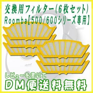 【レビューを書いてDM便送料無料】ルンバ 専用互換フィルター 500/600シリーズ 6枚 / 黄色フィルター Robot Roomba  iRobot アイロボット 互換品 消耗品|keduka