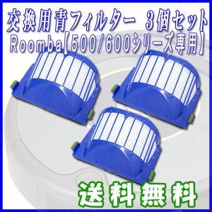 【レビューを書いて送料無料】ルンバ 専用互換 エアロバキュフィルター 500,600シリーズ 3個 / 青フィルター 互換フィルター iRobot Roomba アイロボット|keduka