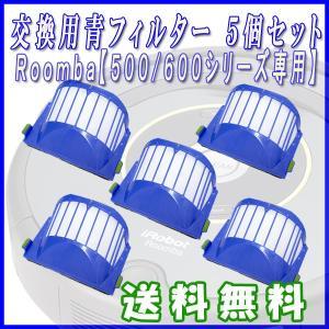 【レビューを書いて送料無料】ルンバ 専用互換 エアロバキュフィルター 500,600シリーズ 5個 / 青フィルター 互換フィルター iRobot Roomba アイロボット|keduka
