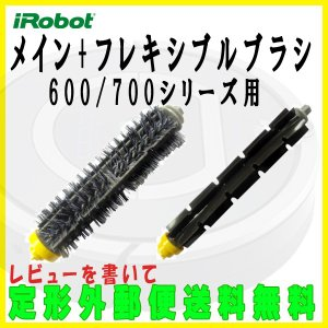 【レビューを書いて定形外郵便送料無料】ルンバ 600/700シリーズ 互換 メイン+フレキシブルブラシセット/黄色 交換用ブラシ iRobot Roomba 互換品 アイロボット|keduka