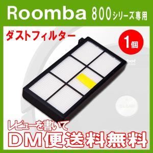 【レビューを書いてDM便送料無料】ルンバ 800シリーズ 専用互換フィルター 1枚/iRobot Roomba 黒色フィルター iRobot 互換品 消耗品 アイロボット|keduka