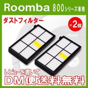 【レビューを書いてメール便送料無料】ルンバ 800シリーズ 専用互換フィルター 2枚/iRobot Roomba 黒色フィルター iRobot 互換品 消耗品 アイロボット|keduka