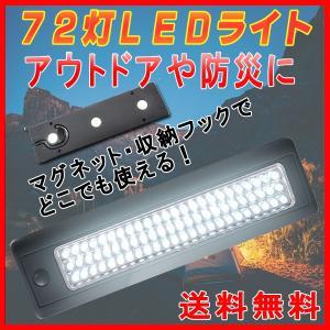 【レビューを書いてネコポス便送料無料】LED ライトバー 72灯 大光量 LED / 磁石 フック付き ハンディライト 懐中電灯 停電 防災 驚異の超大光量 72灯|keduka