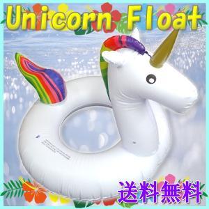 【レビューを書いて送料無料】ユニコーンフロート 浮輪 175cm 海 ビーチ リゾート プール かわいい 大きい うきわ ユニコーン Unicorn スワン フラミンゴ|keduka