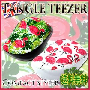 レビューを書いて定形外郵便送料無料 タングルティーザー コンパクト スタイラー フラミンゴ ジャングル TANGLE TEEZER COMPACT カバー付 ヘアブラシ からまない|keduka