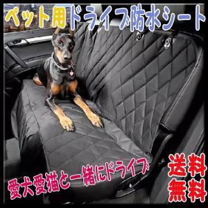 レビューを書いて送料無料 ペット ドライブシート キルティング /防水 防汚 ドライブ 旅行 車 車載用 小型 中型 犬 後部座席 ブラック 黒 オックスフォード|keduka