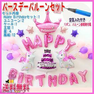【レビューを書いて送料無料】誕生日 バルーン セット ケーキ 王冠 ユニコーン 空気入れ付き 140/バースデー パーティー  HAPPY BIRTHDAY BALLOON 風船 お祝い|keduka