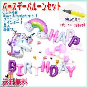 【レビューを書いて送料無料】誕生日 バルーン セット 虹と雲 ユニコーン 空気入れ付き 141/ バースデー パーティー HAPPY BIRTHDAY BALLOON 風船 飾り付け|keduka