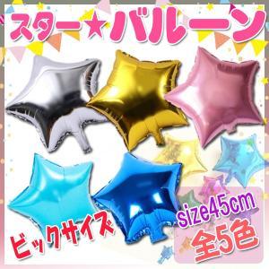 スターバルーン (大) /星 風船 星型 パーティー 誕生日 結婚式 披露宴 飾り付け Big 大きい 45cm STAR BALLOON シルバー ゴールド ピンク ブルー|keduka