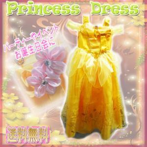 レビューを書いてDM便送料無料 子供用 イエロードレス /Princess Dress お姫様 プリンセス コスチューム キッズ ワンピース ハロウィン 衣装 仮装 ベル 誕生日|keduka