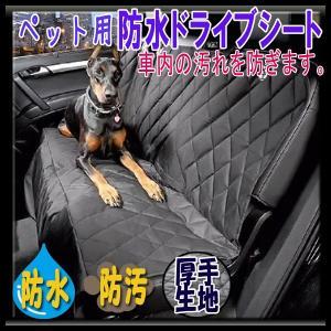 ペット ドライブシート キルティング /防水 防汚 ドライブ 旅行 車 車載用 小型 中型 犬 後部座席 ブラック 黒 オックスフォード|keduka