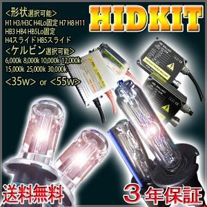 3年保証 送料無料 HIDキット 形状,ワット数,ケルビン数選択自由 /H1,H3/H3C,H7,H8,H11,HB3,HB4,H4Lo/HB5固定,H4/HB5スライド 35W 55W 薄型/厚型 バラスト|keduka
