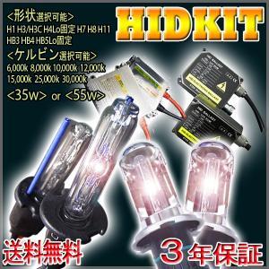 3年保証 送料無料 HIDキット 形状,ワット数,ケルビン数選択自由 /H1,H3/H3C,H7,H8,H11,HB3,HB4,H4Lo/HB5固定 35W 55W 薄型/厚型 キセノン バラスト|keduka