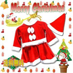 レビューを書いてDM便送料無料 おリボンサンタ 女の子用 2点セット / サンタクロース コスプレ 衣装 キッズ こども用 子供用 クリスマス パーティー keduka