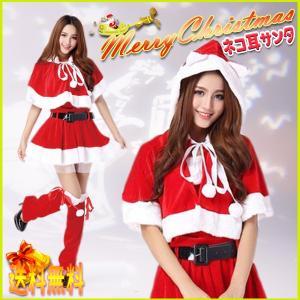 レビューを書いてDM便送料無料 ネコ耳サンタガール / サンタクロース コスプレ 猫 フード フリーサイズ サンタ クリスマス 仮装 クリパ パーティー|keduka