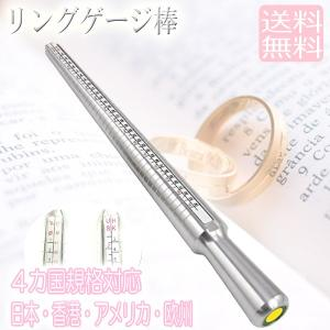 レビューを書いてDM便送料無料 リングゲージ 棒タイプ 4か国規格 サイズゲージ棒 リング大きさ 測る 量る 計測 日本 指輪ケージ棒 指輪 サイズ 指 計る 婚約|keduka